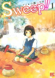 Sweep!! (1) 漫画