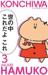 こんちわハム子 分冊版(3) 漫画