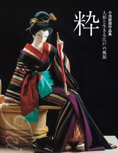 人形と生きる江戸の風旅 粋 漫画