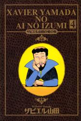 ザビエル山田の愛の泉 4巻 漫画