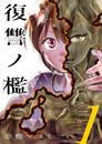 復讐ノ檻【描き下ろしおまけ付き特装版】 1 漫画