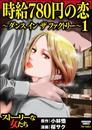 時給780円の恋~ダンス イン ザ ファクトリー~ (1) 漫画