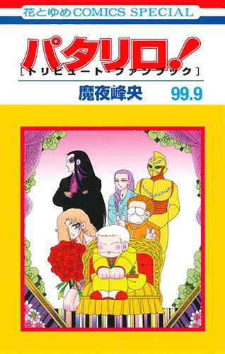 パタリロ! 99.9 [トリビュート・ファンブック] (1巻 全巻)