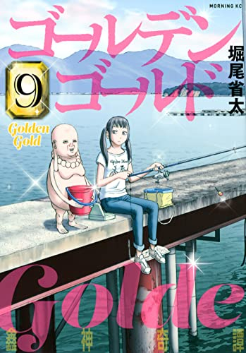 ゴールデンゴールド (1-5巻 最新刊) 漫画