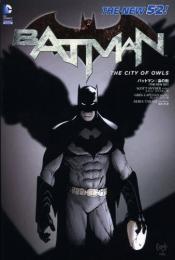 バットマン:梟の街 (1巻 全巻)
