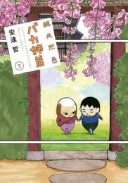 総天然色 バカ姉弟 (1-4巻 最新刊)