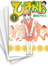 【中古】ひまわりっ 健一レジェンド (1-13巻) 漫画