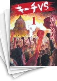 【中古】キーチVS (1-11巻) 漫画