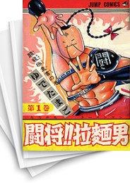【中古】闘将!!拉麺男 たたかえラーメンマン (1-12巻) 漫画