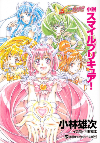 【ライトノベル】スマイルプリキュア! 漫画