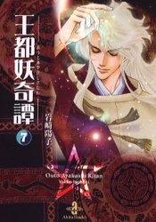王都妖奇譚 [文庫版] (1-7巻 全巻) 漫画