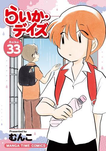 らいか・デイズ (1-25巻 最新刊) 漫画