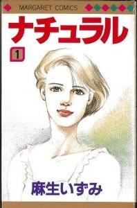 ナチュラル (1-9巻 全巻) 漫画