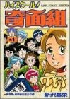 ハイスクール!奇面組 (1-13巻 全巻) 漫画