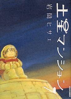 土星マンション (1-7巻 全巻) 漫画