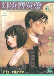 幻影博覧会 4 冊セット全巻 漫画