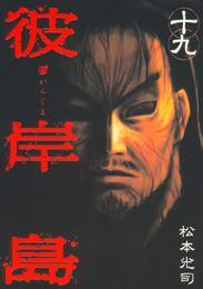 彼岸島(19) 漫画