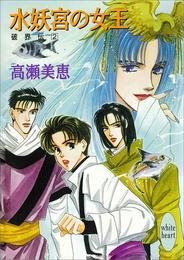 水妖宮の女王 破界伝(2) 漫画