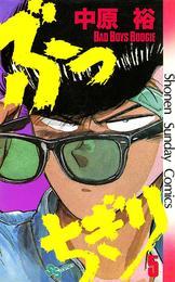 ぶっちぎり(5) 漫画