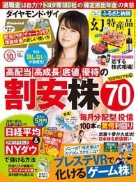 ダイヤモンドZAi 16年10月号 漫画