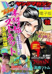 ヤングマガジン 2017年20号 [2017年4月17日発売] 漫画