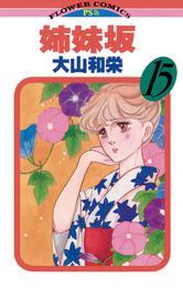 姉妹坂(15) 漫画
