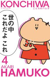 こんちわハム子 分冊版(4) 漫画