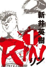 RIN 1 漫画