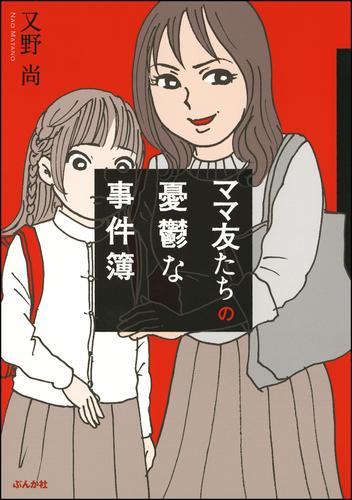 ママ友たちの憂鬱な事件簿 漫画