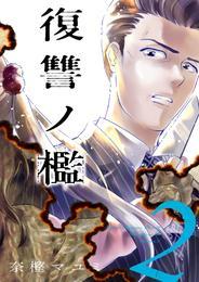 復讐ノ檻【描き下ろしおまけ付き特装版】 2