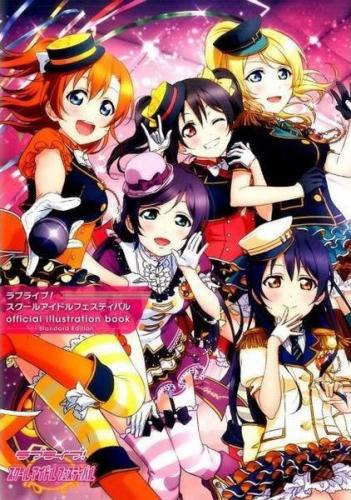 【画集】ラブライブ!スクールアイドルフェスティバル official illustration book -Standard Edition- 漫画