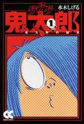 ゲゲゲの鬼太郎 [文庫版] (1-9巻 全巻)