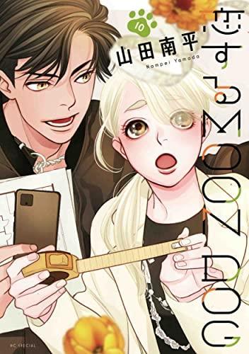 恋するMOON DOG(1巻 最新刊)
