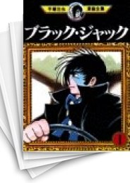【中古】ブラック・ジャック (1-22巻) 漫画