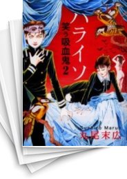 【中古】笑う吸血鬼 (1-2巻) 漫画