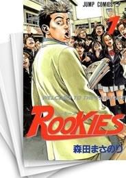 【中古】ROOKIES ルーキーズ (1-24巻) 漫画