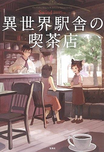 【ライトノベル】異世界駅舎の喫茶店 漫画