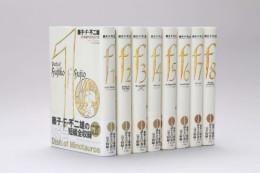 藤子・F・不二雄SF短編PERFECT版(1-8巻 全巻)