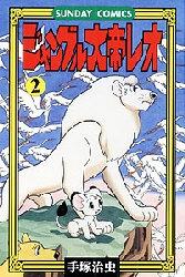 ジャングル大帝レオ [完全復刻版] (1-2巻 全巻) 漫画