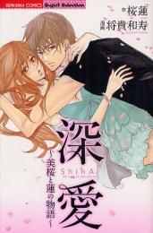 深愛〜美桜と蓮の物語〜 (1巻 全巻)
