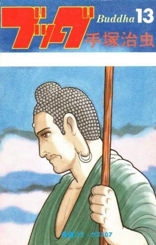 ブッダ [希望コミックス版] 漫画