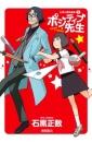 石黒正数短編集 漫画