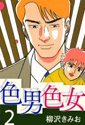 色男色女 2 冊セット全巻 漫画