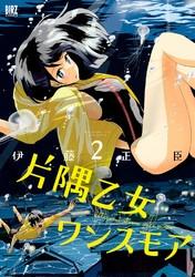 片隅乙女ワンスモア 2 冊セット最新刊まで 漫画