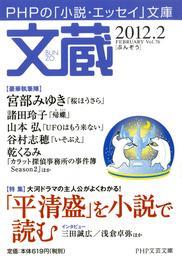 文蔵 2012.2 漫画