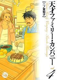 天才ファミリー・カンパニー (4) 漫画