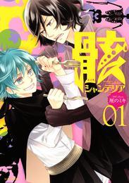 骸シャンデリア(1)