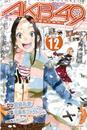 AKB49~恋愛禁止条例~(12) 漫画