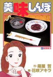 美味しんぼ(57) 漫画