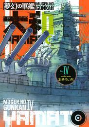 夢幻の軍艦 大和(4) 漫画